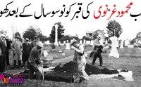 Mahmud Ghaznavi Grave opened
