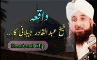 sheikh abdul qadir jilani, sheikh abdul qadir jilani mp3 bayan, download sheikh abdul qadir jilani
