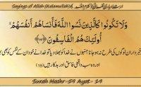 surah hashr, surah hashr mp3 download, surah hashr mp3, surah hashr best recitation