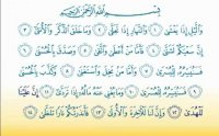 surah al lail, surah al lail mp3 download, surah lail sudais mp3, surat lail, listen online surah al lail, free download surah al lail,  الليل, Sallallahu Alayhi Wasallam, صلى الله عليه و سلم, naat khawan, naat khawan names, naat khawan profiles, famous naat artists of the world, naat artists, hamd audio, quran audio, arifan kalam, sufi kalam, lecture, bayan, muslim scholars, famous muslim scholars, islmaic lectures mp3, quran mp3, famous qari of the world, urdu bayans