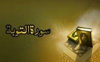 Surah At-Tawbah Qari Abdul Basit