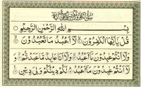 surah kafirun, surah kafirun mp3 download, surah kafirun mp3, surah kafirun audio, surah kafiroon, surah kafirun shuraim, surah kafirun urdu translation, surah kafirun tilwat, surah kafirun download, Sallallahu Alayhi Wasallam, صلى الله عليه و سلم, naat khawan, naat khawan names, naat khawan profiles, famous naat artists of the world, naat artists, hamd audio, quran audio, arifan kalam, sufi kalam, lecture, bayan, muslim scholars, famous muslim scholars, islmaic lectures mp3, quran mp3, famous qari of the world, urdu bayans