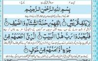 surah quraish, surah quraish mp3, chapter 106 quran, surah quraish online, surah quraish imam e kaaba, surah quraish recitation, surah quraish arabic, surah quraish maher ali muaiqly