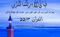 surah rahman, surah rahman mp3 download, surah rahman tilawat, surah rahman urdu translation, surah rahman arabic, surah rahman qari basit, surah rahman download