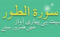 surah tur, tur, surat tur, quran mp3, quran tilawat, surah tur audio, surah tur recitation, surah tur download, qari basit tilawat, surah tur tilawat