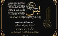 surah yasin, surah yaseen mp3 download, surah yaseen beautiful voice mp3, surah yaseen, surah yaseen mp3, surah yaseen mishary rashid