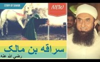 Suraqa Bin Malik, Suraqa Bin Malik mp3, Suraqa Bin Malik download, Suraqa Bin Malik audio,