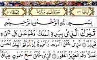 surah al mulk, surah mulk, muhammad taha al junaid, quran audio