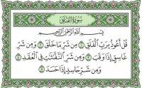 Surat Al Falaq Qari Obaid ur Rehman