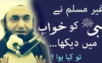 non muslim saw prophet in his dream, tariq jameel bayan, non muslim saw prophet in his dream audio bayan, urdu bayan, tariq jameel bayan download