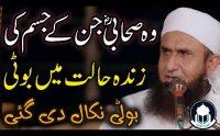 Wo Sahabi Jin Zinda Halat Me Boti Boti Nikal Digae, tariq jameel  bayan, download tariq jameel latest bayan, urdu bayan