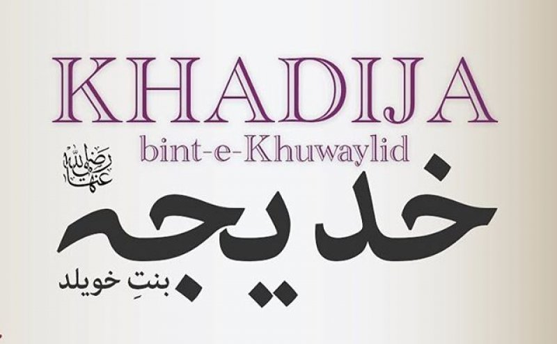 Ummul Momineen Hazrat Sayeda Khadija