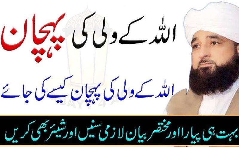 Wali Allah ki Pehchan